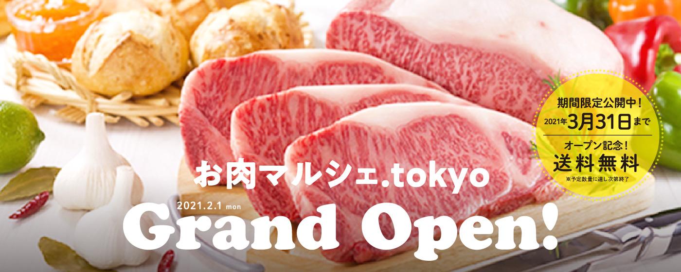 通販サイト「お肉マルシェ .tokyo 」期間限定オープン告知